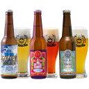 あす楽 スワンレイクおためしセット 送料無料【旨いビール】【お試し】【クラフトビール】【地ビール】