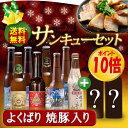 お歳暮 送料無料 熨斗包装無料 サンキューセット+焼豚よくばりセット 冬クリスマス世界一のビールを含むスワンレイク…