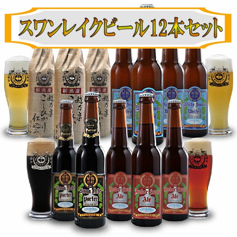 送料無料 熨斗包装無料 地ビール スワンレイクビール詰め合せ12本クラフトビール 飲み比べ パーティーセット国際審査会金賞受賞ビールを含むスワンレイクビール4種12本の詰合せ