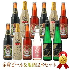 ギフト ビール クラフトビール 酒世界一金賞受賞 スワンレイクビール と 日本酒 12本Aセット世界的レストラン NOBU ブランド 純米大吟醸 入り地ビール 地酒 詰め合わせ 送料込み
