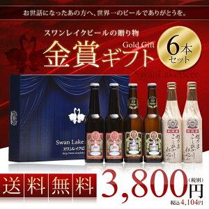 お歳暮 クラフトビール ギフト世界一金賞受賞 6本飲み...