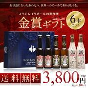 金賞6本10%OFFメイン