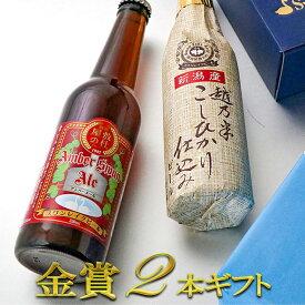 ギフト ビール クラフトビール世界一金賞受賞ビール入り2本 飲み比べ国内外の国際審査会で最高賞金賞受賞スワンレイクビールのギフトセット!地ビール ビール 飲み比べ