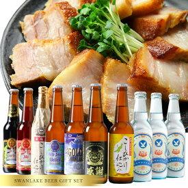 春ギフト ビール クラフトビールお楽しみスワンレイクビール&サイダー 10本 豚ばらつるし焼豚 430g 詰め合わせ金賞受賞 世界一のビールが入る 飲み比べの10本セット熨斗無料 本州 送料無料 地ビール