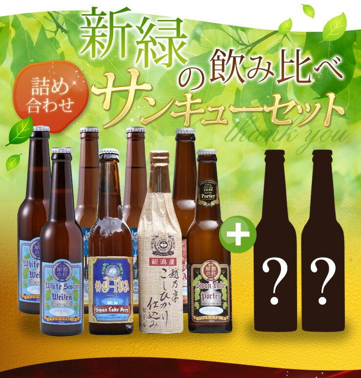 2018新緑 サンキューセット 地ビール クラフトビール 福袋 世界一のビールを含む スワンレイクビール 飲み比べ 限定ビール入り10本詰め合せセット あす楽 送料無料