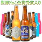 ビール クラフトビール 世界一受賞ビール飲み比べ  限定ビール入り 10本詰め合わせ【新緑】サンキューセット 世界一のビールを含むセット ミエルブラン・B-IPAスワンレイクビール 地ビール 本州 送料無料