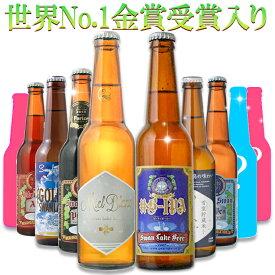 ビール クラフトビール 世界一受賞ビール飲み比べ  限定ビール入り 10本詰め合わせ【初夏】サンキューセット 世界一のビールを含むセット ミエルブラン・B-IPAスワンレイクビール 地ビール 本州 送料無料
