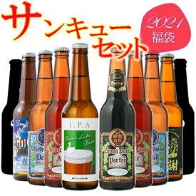 ビール クラフトビール 世界一受賞ビール飲み比べ  限定ビール入り 10本詰め合わせサンキューセット 2021 福袋 世界一のビールを含むセット IPAスワンレイクビール 地ビール 本州 送料無料