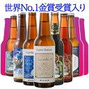 世界No.1入り ビール クラフトビール 飲み比べ 世界一受賞 ビール 限定ビール入り 10本 飲み比べ セット【秋】サンキ…