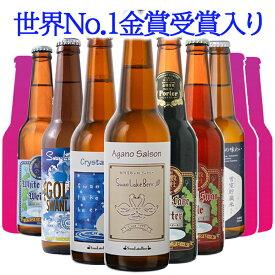 世界No.1入り ビール クラフトビール 飲み比べ 世界一受賞 ビール 限定ビール入り 10本 飲み比べ セット【秋】サンキューセットクリスタルエール アガノセゾン入り おうちでご当地クラフトビール 本州 送料無料