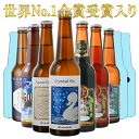 7/30エントリー&楽天カードでP最大5倍世界No.1入りビール クラフトビール 世界一受賞ビール飲み比べ  限定ビール入…