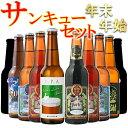 ビール クラフトビール 世界一受賞ビール飲み比べ  限定ビール入り 10本詰め合わせサンキューセット 年末年始 福袋 …