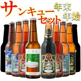 ビール クラフトビール 世界一受賞ビール飲み比べ  限定ビール入り 10本詰め合わせサンキューセット 年末年始 福袋 世界一のビールを含むセット IPAスワンレイクビール 地ビール 本州 送料無料
