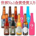 ビール クラフトビール 世界一受賞ビール飲み比べ  限定ビール入り 10本詰め合わせ【卯月】春うららサンキューセット…