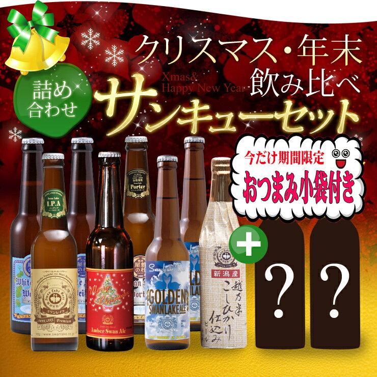 クラフトビール 限定ビール入り 10本詰め合わせおまけ おつまみ小袋付きサンキューセット 2018冬年末 飲み比べ 福袋世界一のビールを含むお試しセットスワンレイクビール あす楽 地ビール ビール 送料無料