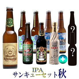 敬老の日 あす楽 IPA クラフトビール 季節限定ビール入り 10本詰め合わせサンキューセット 2019 IPA 秋 飲み比べ 世界一のビールを含むお試しセットスワンレイクビール 地ビール ビール 送料無料 地ビール お土産 お祝い 贈り物