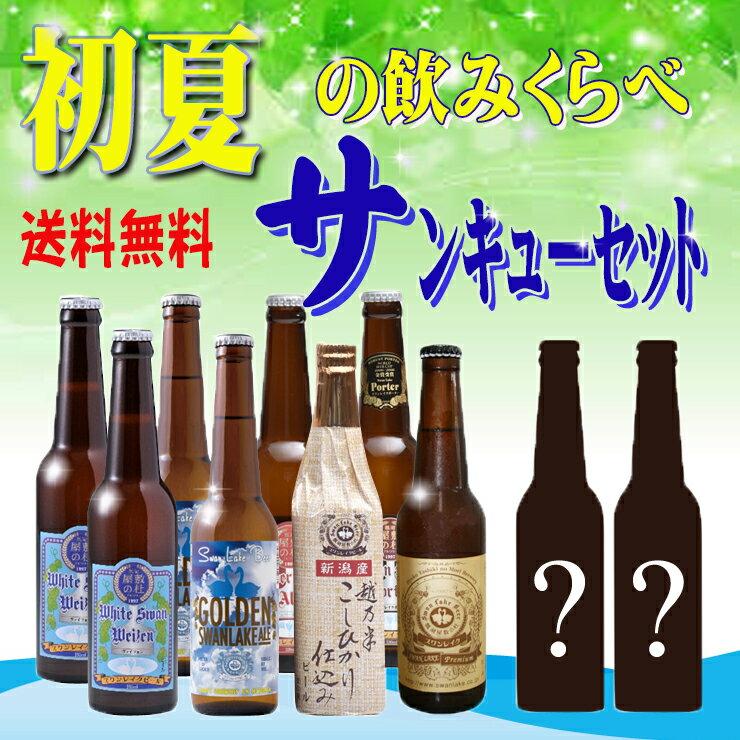 遅れてごめんね!父の日 あす楽2018夏 サンキューセット 地ビール クラフトビール 福袋 世界一のビールを含む スワンレイクビール 飲み比べ 限定ビール入り10本詰め合せセット 送料無料
