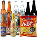 ハッピーをプレゼントクラフトビール サイダー10本とお菓子詰め合わせサンキューファミリーセット with ハッピーター…