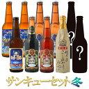 冬ギフト ビール クラフトビール 福袋10本詰め合わせ冬サンキューセット BIPA 飲み比べ 世界一のビールを含む お試しセットスワンレイクビール 地ビール本州 送料無料 お土産 お祝い 贈り物