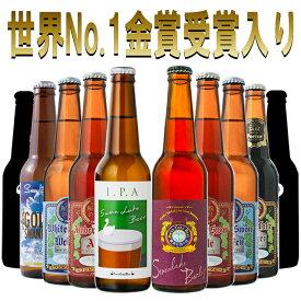 ビール クラフトビール 世界一受賞ビール飲み比べ  限定ビール入り 10本詰め合わせサンキューセット 2021年始 福袋 世界一のビールを含むセット IPAスワンレイクビール 地ビール 本州 送料無料
