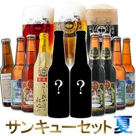 ビール クラフトビール 新鮮 限定ビール 10本詰め合わせサンキューセット 2020 夏 飲み比べ 世界一のビールを含むお試しセット アガノセゾンスワンレイクビール 地ビール 送料無料