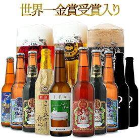 ビール クラフトビール 世界一受賞ビール飲み比べ  限定ビール入り 10本詰め合わせサンキューセット 2020 秋 世界一のビールを含むセット IPAスワンレイクビール 地ビール 本州 送料無料