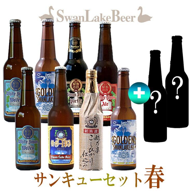 クラフトビール 限定ビール入り 10本詰め合わせサンキューセット 2019 春 飲み比べ 世界一のビールを含むお試しセットスワンレイクビール あす楽 地ビール ビール 送料無料
