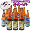ハロウィン ギフト パーティセット フォトプロップスビール クラフトビール 本州 送料無料 金賞受賞ビール 季節限定ビール 飲み比べセットインペリアルパンプキンエールトリックオアトリート地ビール 詰め合わせ
