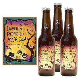 ポイント10倍 ハロウィン パーティセットクラフトビール ギフト 送料無料 インペリアル パンプキン エール 330ml 3本 トリックオアトリートビール 地ビール 詰め合わせ