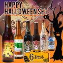 ポイント10倍 ハロウィン パーティセットクラフトビール ギフト 送料無料金賞受賞ビール 季節限定ビール 飲み比べセッ…