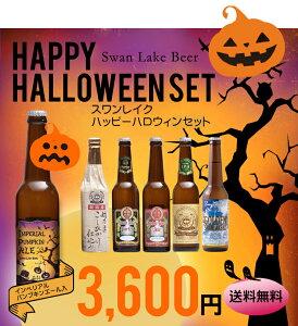 ハロウィン 送料無料 地ビール 飲み比べセット クラフ...