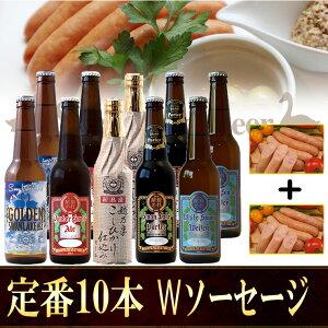お歳暮 ビール クラフトビール 送料無料 包装・熨斗金...
