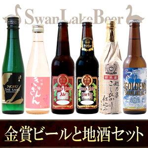 クラフトビール ギフト 世界一金賞受賞 スワンレイクビ...