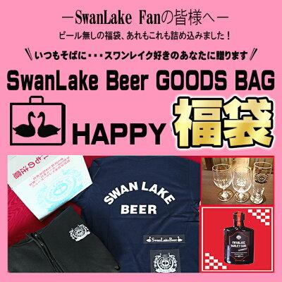 福袋goodsメイン