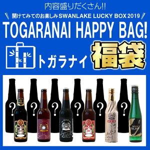 2019年 福袋 とがらない福袋 竹送料無料 飲み比べ...