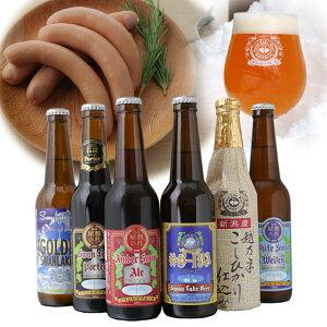 冬ギフト ビール クラフトビール世界一金賞受賞 スワンレイクビール 飲み比べ6本 B-IPA入り スワンレイクソーセージ 詰め合わせ地ビール 本州 送料無料