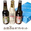 あす楽 春ギフト ビール クラフトビール世界一金賞受賞ビール入り3本 飲み比べ国内外の国際審査会で最高賞金賞受賞ス…