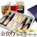 あす楽 春ギフト ビール クラフトビール世界一金賞受賞 6本飲み比べ セット世界一に輝いたスワンレイクビールの詰め合…