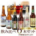 お歳暮 ギフト ビール クラフトビール世界一金賞受賞 スワンレイクビール 飲み比べ 6本詰め合わせ地ビール 送料無料