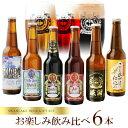 お歳暮 ギフト ビール クラフトビール世界一金賞受賞 スワンレイクビール お楽しみ 飲み比べ 6本詰め合わせ地ビール 送料無料