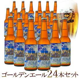 ギフト ビール クラフトビールゴールデンスワンレイクエール 24本 セット地ビール