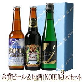 ギフトビール クラフトビール 世界一金賞受賞 スワンレイクビールと日本酒の3本詰め合わせ世界的レストラン NOBU ブランド 純米大吟醸地ビール 地酒 酒