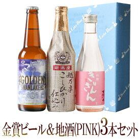 ギフトビール クラフトビール 世界一金賞受賞 スワンレイクビール と 日本酒 の 3本詰め合わせ地酒 麒麟山吟醸PINKボトル地ビール 地酒 酒