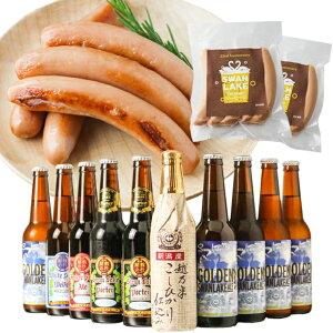 ビール クラフトビール 本州 送料無料 包装・熨斗金賞受賞地ビール入り10本飲み比べセット と スワンレイクソーセージ2個の詰合せ お買い得 パーティーセット。お土産にもどうぞ地ビール
