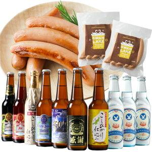 冬ギフト ビール クラフトビール スワンレイクビール スワンサイダー 10本 Wソーセージ 詰め合わせ 定番 金賞受賞 世界一のビールと昔ながらのサイダーが入る 飲み比べの10本セット熨斗無料