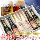 春ギフトギフト ビール クラフトビール世界一金賞受賞 6本飲み比べ セット世界一に輝いたスワンレイクビールの詰め合わせ。ご贈答に地ビール お土産 お祝い 贈り物 熨斗 包装