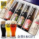 ギフト ビール クラフトビール世界一金賞受賞 6本飲み比べ セット世界一に輝いたスワンレイクビールの詰め合わせ。ご…