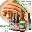 お歳暮 冬ギフト ビール クラフトビール世界一金賞受賞 スワンレイクビール 飲み比べ6本 IPA入り スワンレイクソーセ…