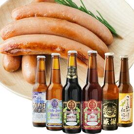 春ギフト ビール ギフト クラフトビール 世界一金賞受賞 スワンレイクビール お楽しみ 飲み比べ6本 スワンレイクソーセージ 詰め合わせ地ビール 本州 送料無料