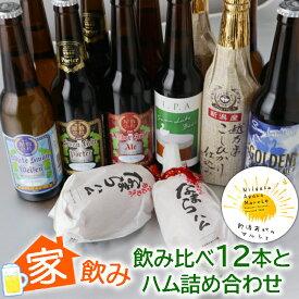 家のみ スワンレイクビール5種12本となまらハム 詰め合わせ 季節のビール入り大満足な飲み応え&食べ応えの詰め合わせセット本州送料無料 地ビール